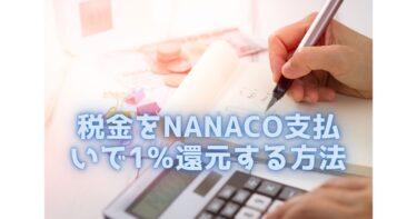 税金をnanaco支払いで1%還元する方法