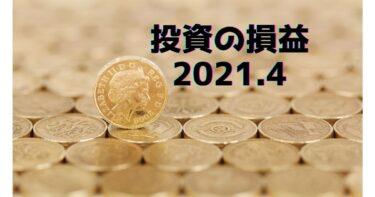 投資の損益2021.4