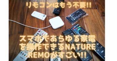 スマホであらゆる家電を操作できるNATURE REMOがすごい!!