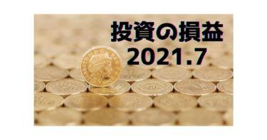 投資の損益2021.7