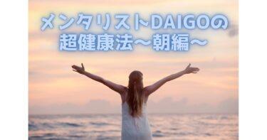 メンタリストDaiGoの超健康法~朝編~