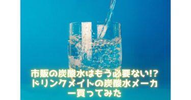 市販の炭酸水はもう必要ない!?ドリンクメイトの炭酸水メーカー買ってみた