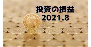 投資の損益2021.8