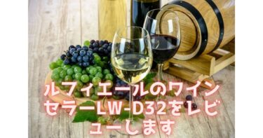 ルフィエールのワインセラーLW-D32をレビューします