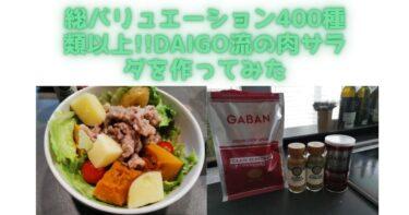 総バリュエーション400種類以上!!DaiGo流の肉サラダを作ってみた