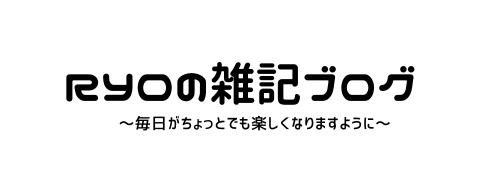 RYOの雑記ブログ 〜毎日がちょっとでも楽しくなりますように〜