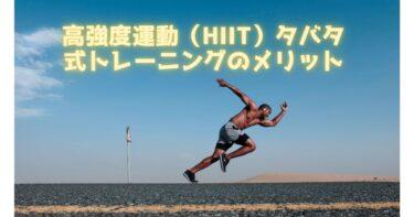 高強度運動(HIIT)タバタ式トレーニングのメリット
