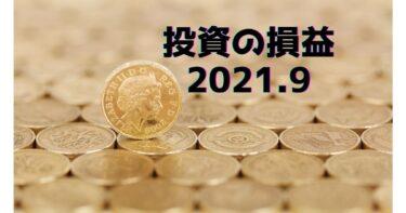 投資の損益2021.9