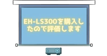 超単焦点プロジェクターEH-LS300を購入したので評価します