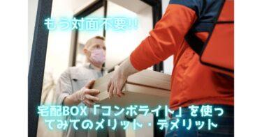 宅配BOX「コンボライト」を使ってみてのメリット・デメリット